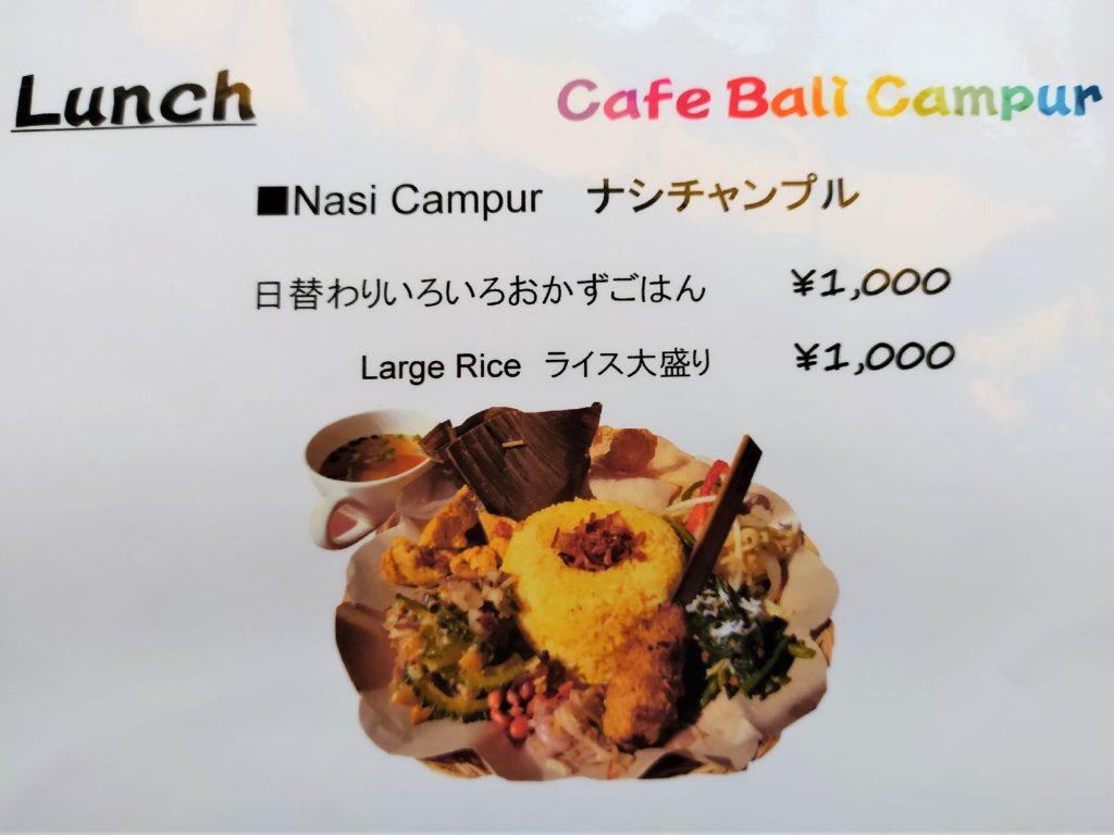 カフェ・バリ・チャンプル